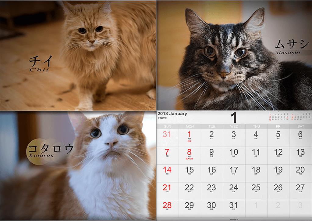 わが家の自作カレンダー