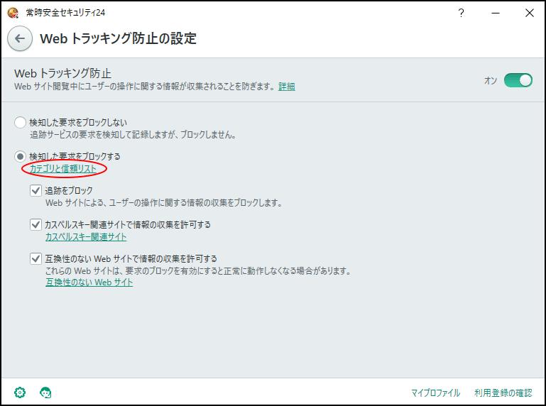 設定ウィンドウ_Webトラッキング防止の設定