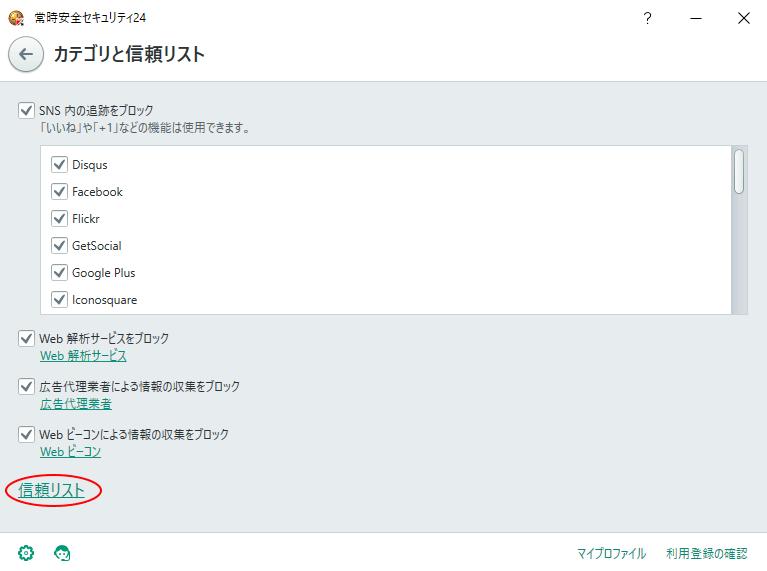 設定ウィンドウ_カテゴリと信頼リスト