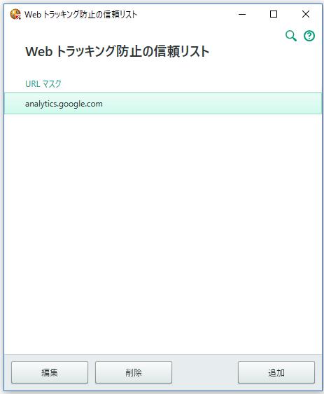 設定ウィンドウ_Webトラッキング防止の信頼リスト_設定後