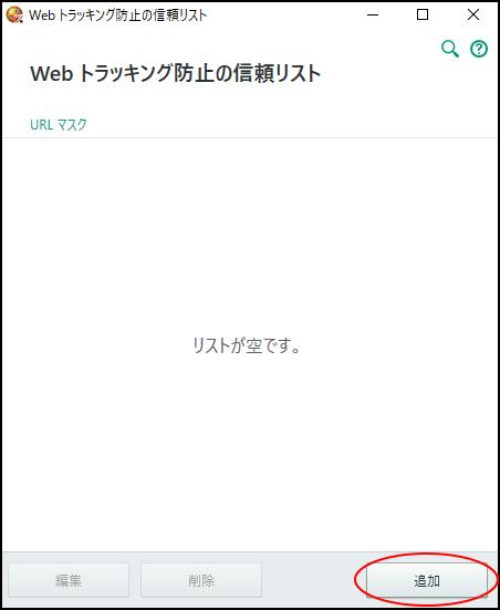 設定ウィンドウ_Webトラッキング防止の信頼リスト