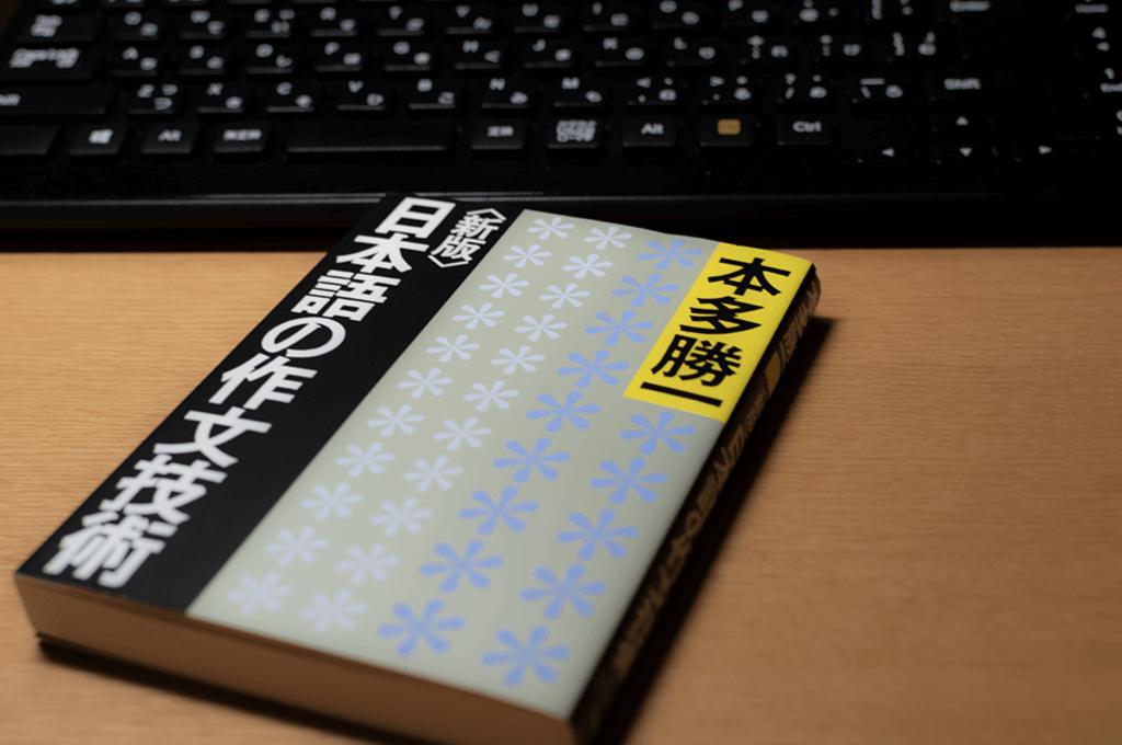 日本語の作文技術、本多勝一