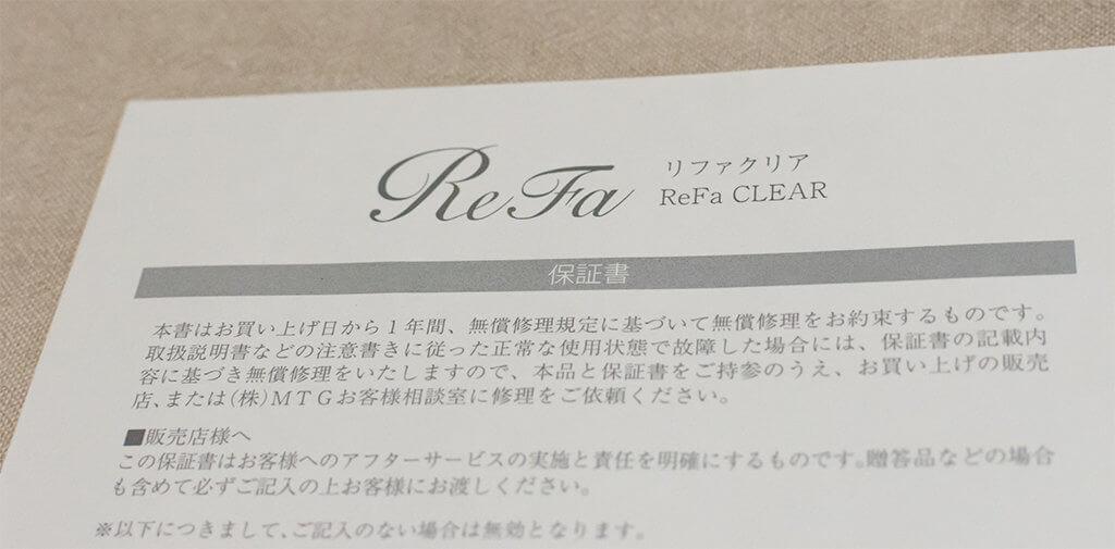 リファクリア_ReFa CLEAR_MTG_保証書