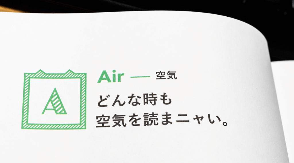 Air空気、どんな時も空気を読まニャイ。