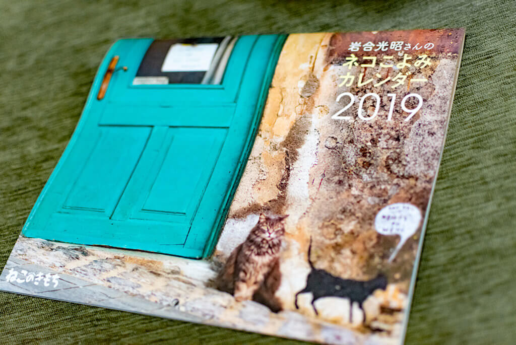 ネコこよみカレンダー