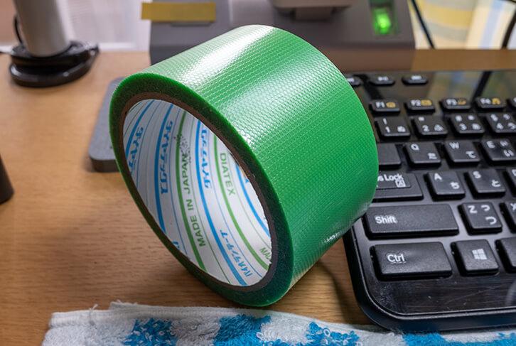 養生テープを準備する
