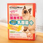 乳酸菌プラス猫ちゃんの国産牛乳