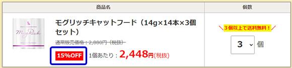 42定期購入キャプチャ42_3個で15off