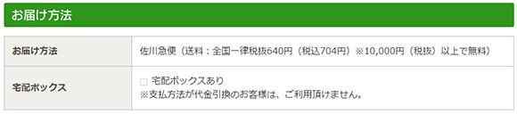 53単品購入キャプチャ53_お届け方法