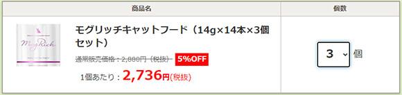 52単品購入キャプチャ52_3個で5%off
