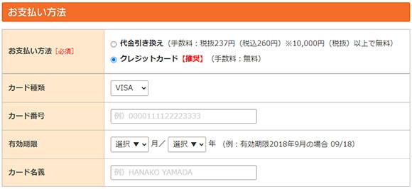 46定期購入キャプチャ46_支払いカード