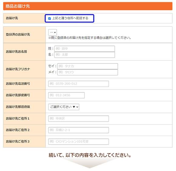 3_2購入キャプチャ3_別住所へ