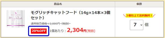 42定期購入キャプチャ42_7個で20off