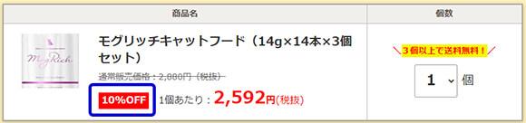 42定期購入キャプチャ42_1個で10off