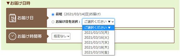 53単品購入キャプチャ53_お届け日